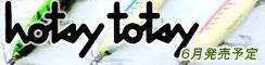 201306_hotsytotsy_01.jpg